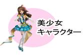美少女キャラクター